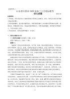 山東省日照市2020屆高三5月校際聯考語文試題附答案