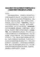 在全區領導干部書記新時代中國特色社會主義思想專題學習班結業儀式上的講話