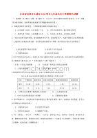 江西省宜春市豐城市2020學年八年級歷史下學期期中試題