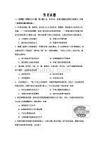 山西省運城市2019-2020學年高一下學期第一次摸底聯考歷史試卷Word版
