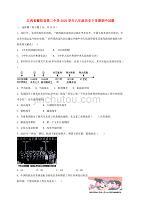 江西省鄱陽縣第二中學2020學年八年級歷史下學期期中試題 新人教版