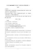天津市河北區2020屆高三總復習質量檢測(一)(一模)化學試題 含解析