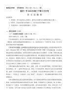 重慶一中2020屆高三下期5月月考 語文試題附答案