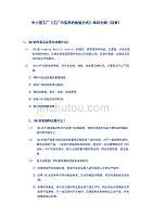 中小型工厂《工厂内实用的检验方式》培训大纲(目录)
