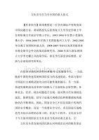 文化安全在当今中国的重大意义