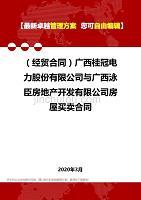2020年(经贸合同)广西桂冠电力股份有限公司与广西泳臣房地产开发有限公司房屋买卖合同