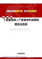 2020年(经营合同)广东省中外合资经营企业合同