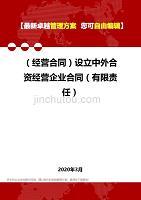 2020年(经营合同)设立中外合资经营企业合同(有限责任)