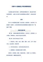 民营中小型集团公司档案管理规定