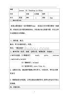 冀教版英语七年级下册Unit 3:Lesson 18 Teaching in China 教案