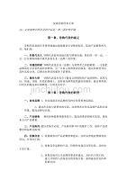 促销导购代表手册(13页)