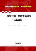 2020年(经贸合同)贵州省商品房买卖合同