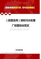 2020年(经营合同)深圳污水处理厂经营协议范文