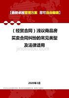 2020年(经贸合同)浅议商品房买卖合同纠纷的常见类型及法律适用