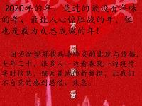 【精品文档】抗击疫情.