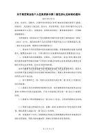 建房(XXXX)83号——关于规范商业性个人住房贷款中第二套住房认定标准的通知精品文库精品文库