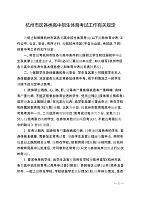 X年杭州中考体育标准和安排精品文库精品文库