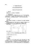 X年湖南省专业技能抽查考试标准