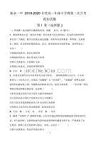 江西省新余一中2019-2020学年高一下学期二段考试政治试题 含解析