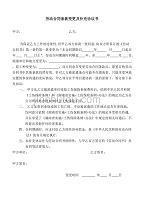 人力资源公司派遣劳动合同条款变更及补充协议书