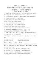 浙江省宁波诺丁汉大学附属中学2019-2020学年高二上学期期中考试政治选考试题(实验班) 含答案