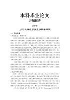 上市公司并购业务对经营业绩的影响研究【开题报告-文献综述-毕业论文】.docx
