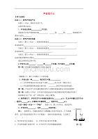 江苏溧水孔中学八级物理上册1.1声音是什么学案苏科.doc