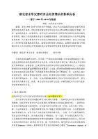 5湖北省水旱灾害对农业经济增长的影响.doc