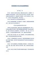 民营创新型公司企业商业秘密管理规定