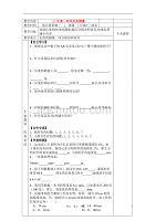 九级物理 第十二章运动和力第三节长、时间及其测量学案 .doc
