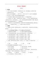 山东临沭青云八级物理暑假作业3声的世界 1.doc
