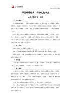 山西分校-面试-张阳-捍卫成语经典保护文化净土-热点预测.doc