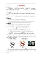 江苏溧水孔中学八级物理上册1.3噪声及其控制学案新苏科.doc