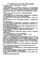 高中政治必修4_原理及方法论