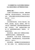 國家開放大學2020春期國開專科《毛澤東思想和中國特色社會主義理論體系概論》基于網絡終結性考試試