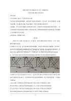 遼寧省葫蘆島市2020屆高三下學期第一次模擬考試 政治 Word版含答案
