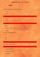 20春《现代汉语(专)》作业3 汉语的词的语法分类的标准具体是什么