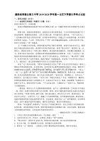 湖南省茶陵縣第三中學2019-2020學年高一語文下學期入學考試試題
