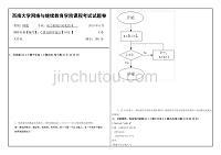 西南大学网络教育19.6月C语言程序设计【1032 】答案