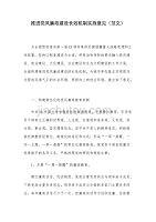 推进党风廉政建设长效机制实施意见(范文)