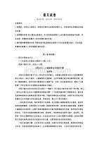 云南普洱市景东县第一中学2019-2020学年高二下学期期中考试语文试卷word版