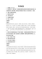 河北省张家口市康保衡水一中联合中学2019-2020学年高二第三次周测历史word版