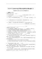 2019年廣東省初中畢業生學業考試最新語文模擬試題