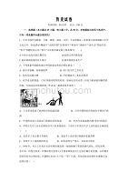 江西省宜春市上高县上高二中2019-2020高一第一次月考历史试卷word版