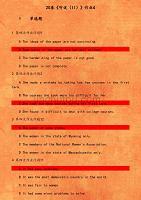 20春《听说(II)》作业4 第四次作业问题9