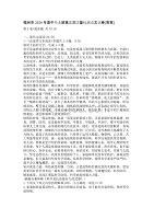 福州市2020年高中畢業班第三次質量檢測語文試卷[答案]