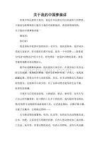 關于我的中國夢演講