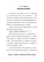 【行业】体育设施施工企业公司财务分析报告