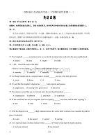 2020屆江蘇省揚州市高三下學期階段性檢測(一)英語試題Word版