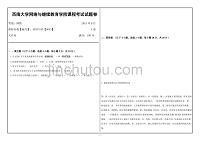 西南大学网络教育19.6月0045应用文与作(答案)